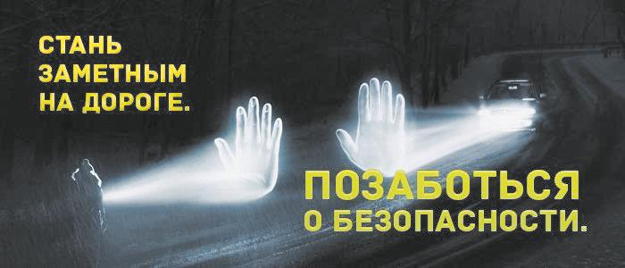 Дорожный «светлячок» | «Борьба», общественно-политическая газета Сеченовского района